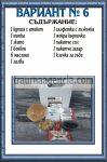 подавка №6-комплект питки за погребение