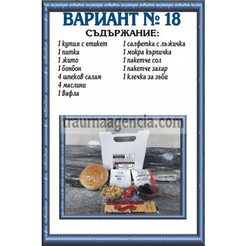 подавка №18-комплект питки за погребение