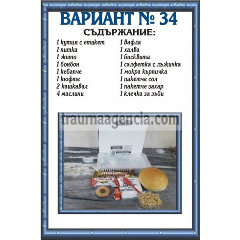 Подавка № 34 - комплект питки за погребение
