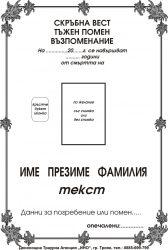 некролог черен - 24