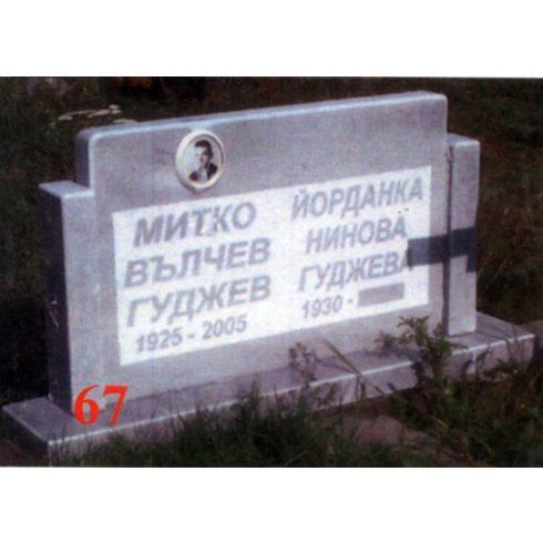 Паметник мрамор  67А