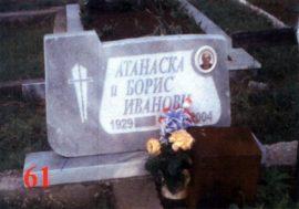 Паметник мрамор  61А