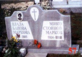 Паметник мрамор  57А
