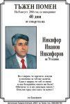 Никифор Ив. Никифоров