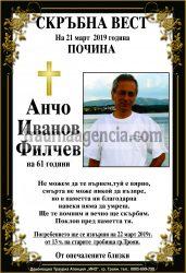 Анчо Иванов Филчев