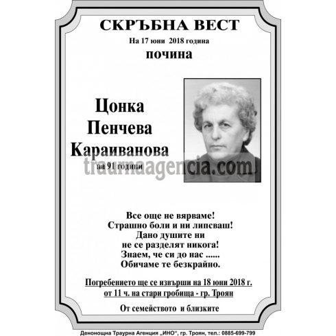 Цонка Пенчева Караиванова