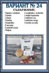 подавка №24-комплект питки за погребение