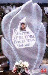 Паметник мрамор  44А