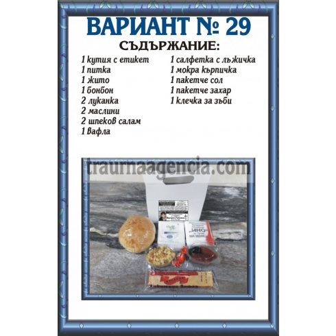 подавка №29-комплект питки за погребение