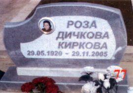 Паметник мрамор  77А