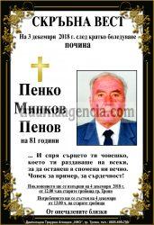 Пенко Минков Пенов