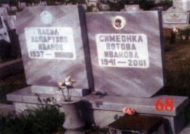 Паметник мрамор  68А