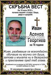 Иван Асенов Георгиев