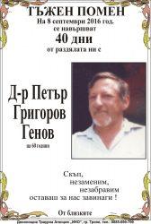 Петър Григоров Генов - 40 дни