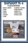 подавка №4 - комплект питки за погребение