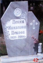 Паметник мрамор  42А