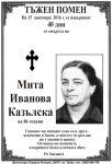 Мита Иванова Казълска - 40дни
