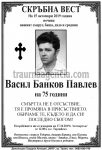 Васил Банков Павлев