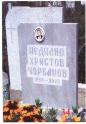 Паметник мрамор  34А