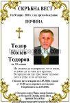 Тодор Колев Тодоров