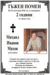 Михаил Иванов Михов - 2 години