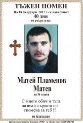 Матей Пламенов Матев 40 дни