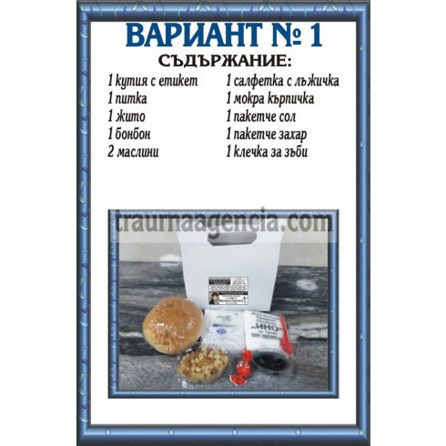 подавка №1-комплект питки за погребение