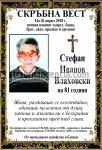 Стефан Иванов Влаховски