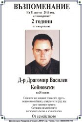 Драгомир Василев Койновски- 2 години