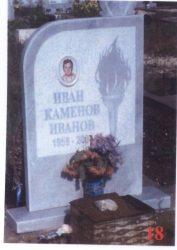 Паметник мрамор  18А