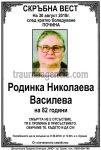 Родинка Николаева Василева
