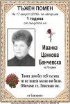 Иванка Цанкова Банчевска-1 година