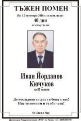 Иван Йорданов Кючуков - 40 дни