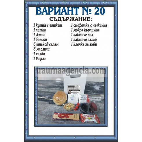 подавка №20-комплект питки за погребение