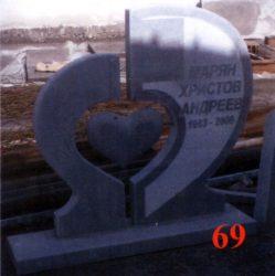 Паметник мрамор  69А
