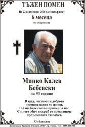 Минко Калев Бебевски - 6 месеца
