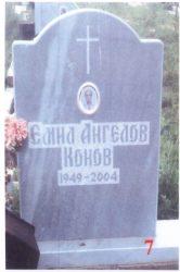 Паметник мрамор  7А
