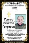 Григор Игнатов Григоров