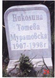 Паметник мрамор  28А
