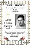 Антон Стоянов Шкодров 40 дни