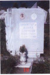 Паметник мрамор  10А