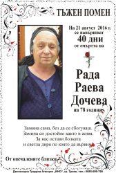 Рада Раева Дочева-40 дни