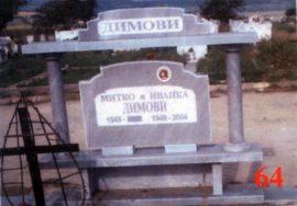 Паметник мрамор  64А