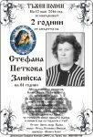 Стефана Петкова Злийска