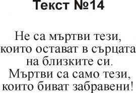 Текстове за некролози-2