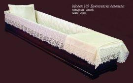 Драпепия за ковчег № 103 - Брюкселска дантела, сатен екрю