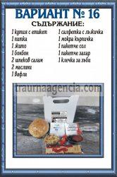 подавка №16-комплект питки за погребение