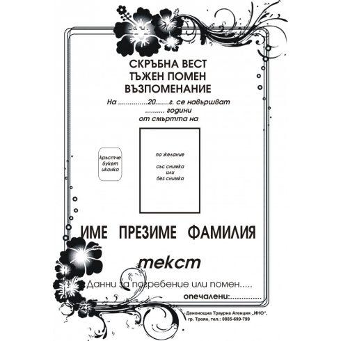 некролог черен - 6