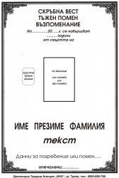 некролог черен - 15