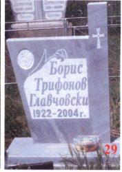 Паметник мрамор  29А